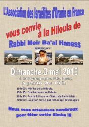 hiloula rabbi Meir Ba al Haness