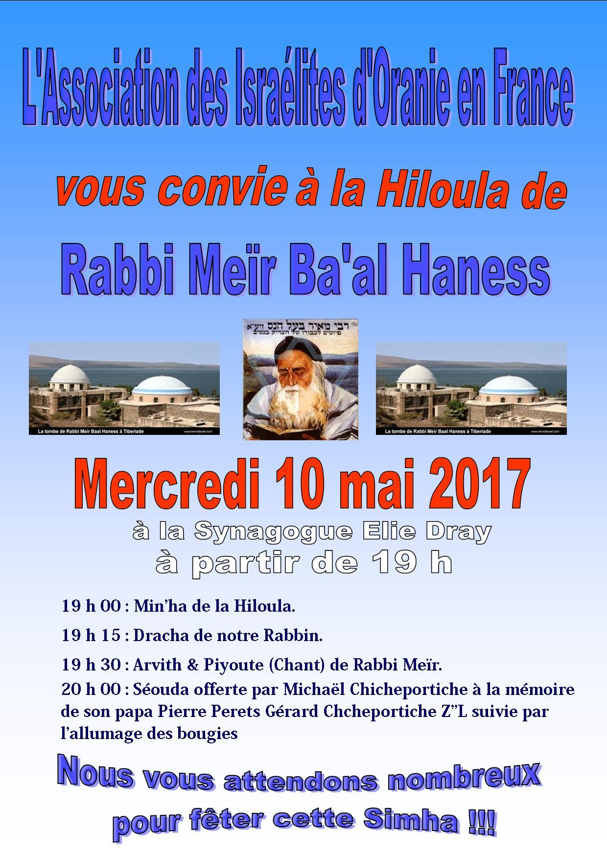 hiloula rabbi Meir Ba al Haness 2017