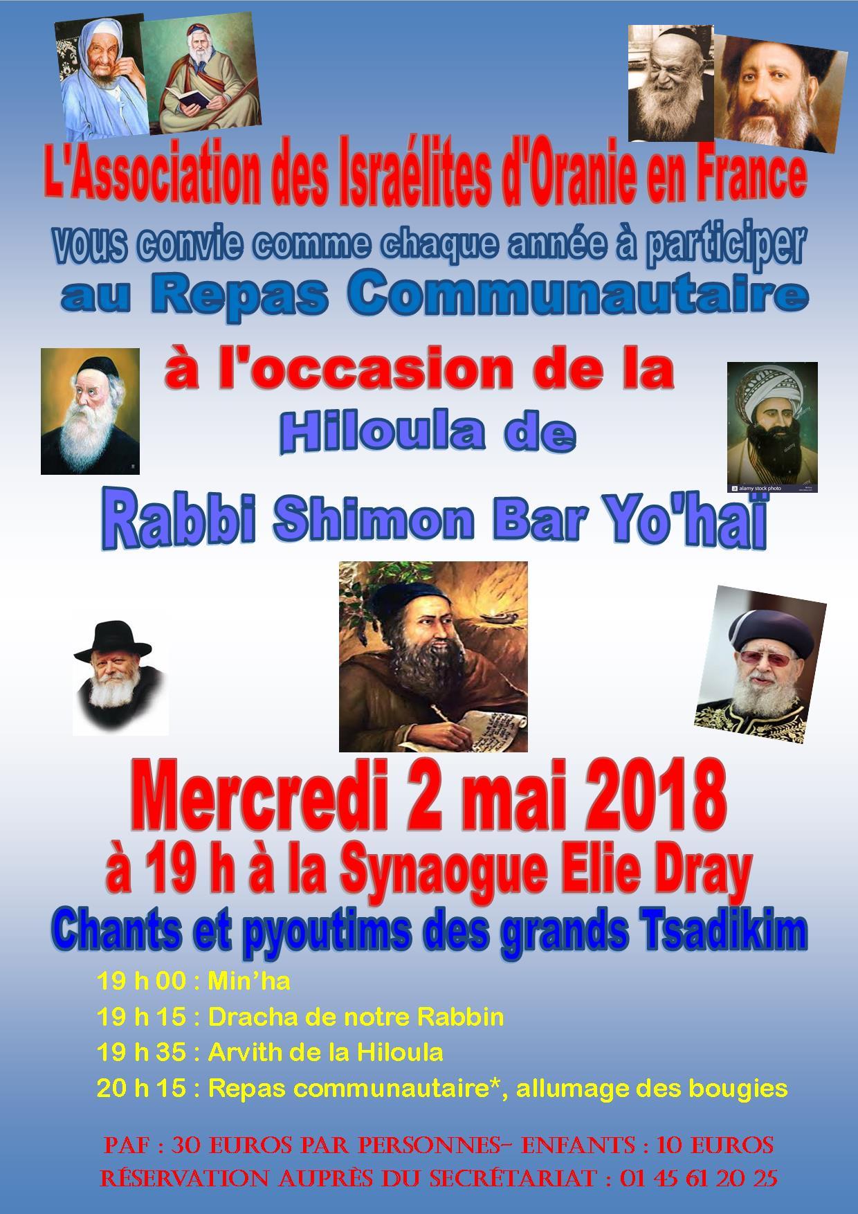hiloula de Rabbi Shimon Bar Yohai 2018 ok